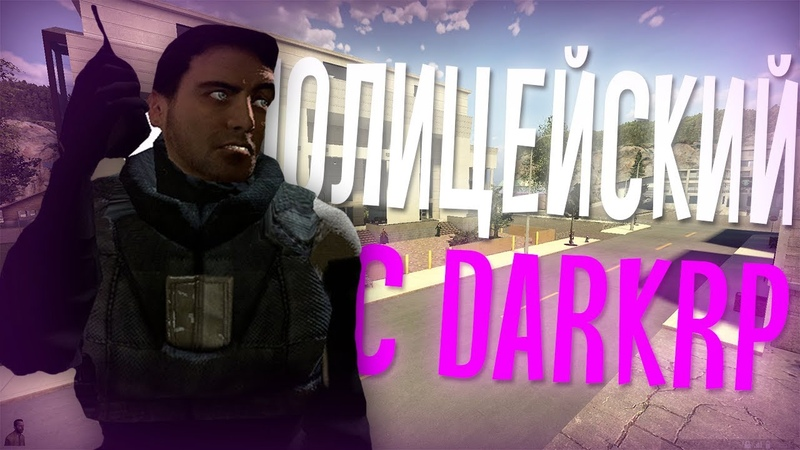 Будни полицейского на DarkRP Garry's Mod DarkRP
