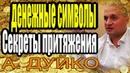 Денежные символы. Секреты притяжения. Андрей Дуйко школа Кайлас