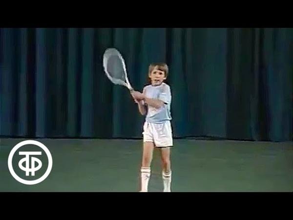 Урок тенниса для детей с Анной Дмитриевой 1987