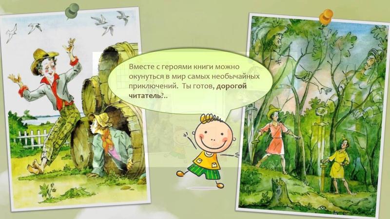 Буктрейлер к книге М Твена Приключения Тома Сойера