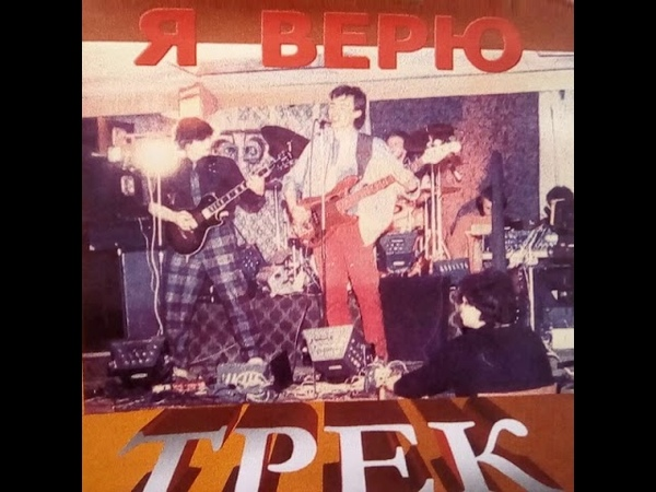 MetalRus.ru (Hard Rock). ТРЕК «Я верю» (1988) [1998] [Full Album]