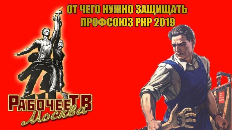 От чего нужно защищать профсоюз. Доклады РКР (16-17.03.2019).