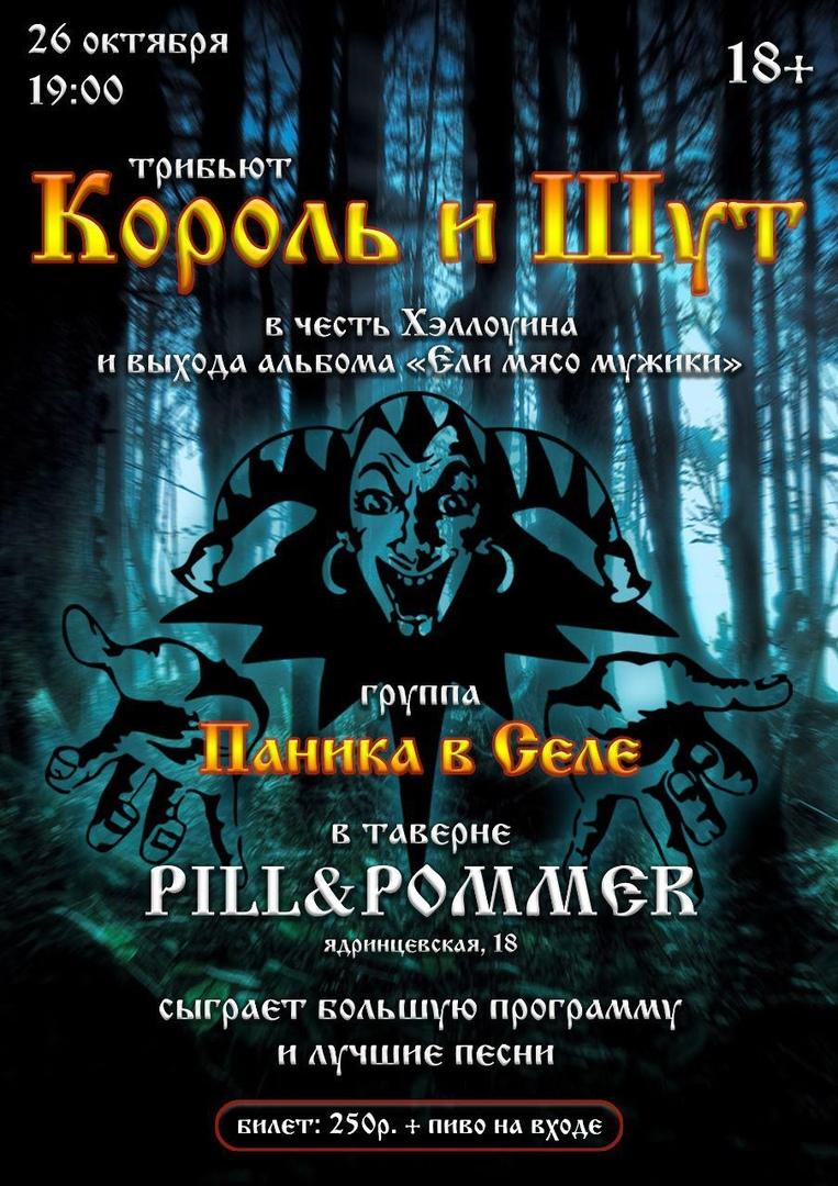 Афиша Новосибирск 26 октября / Трибьют Король и Шут / PILL&POMMER