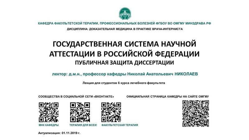 Лекция 2 - ГОСУДАРСТВЕННАЯ СИСТЕМА НАУЧНОЙ АТТЕСТАЦИИ В РФ. ПУБЛИЧНАЯ ЗАЩИТА ДИССЕРТАЦИИ