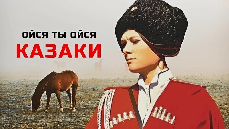 ОЙСЯ ТЫ ОЙСЯ | Казаки фланкировка | Master class of Russian Cossacks on sabers