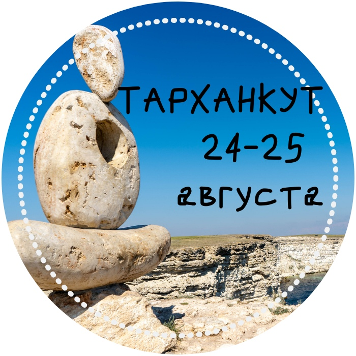 Афиша 24-25 августа: мыс Тарханкут / NEW