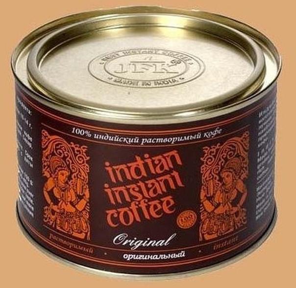 Индийский кофе.. Кто помнит, вкусный ли он был