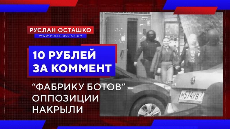 10 рублей за коммент: Фабрику ботов оппозиции накрыли (Руслан Осташко)
