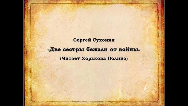 Сергей Сухонин Две сестры бежали от войны читает Хорькова Полина