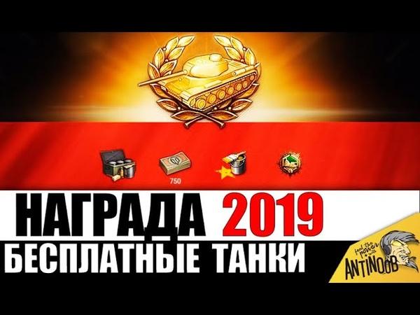 5 БЕСПЛАТНЫХ ПРЕМИУМ ТАНКОВ 2019! РЕФЕРАЛКА 2.0 ПОЛУЧАЕМ ИМБУ ЗА СУТКИ в World of Tanks