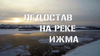 Ледостав на реке Ижма.