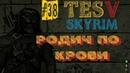 The Elder Scrolls V Skyrim 38 Стражи Рассвета охотник и авантюристка=