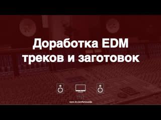 Доработка edm треков и заготовок