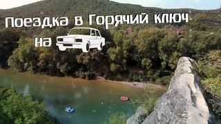 VLOG: Поездка в Горячий ключ на ВАЗ 2107 или где провести выходной бесплатно