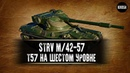Strv m 42 57 Т57 Heavy на 6 уровне Вот зачем нужен trade in Гайд