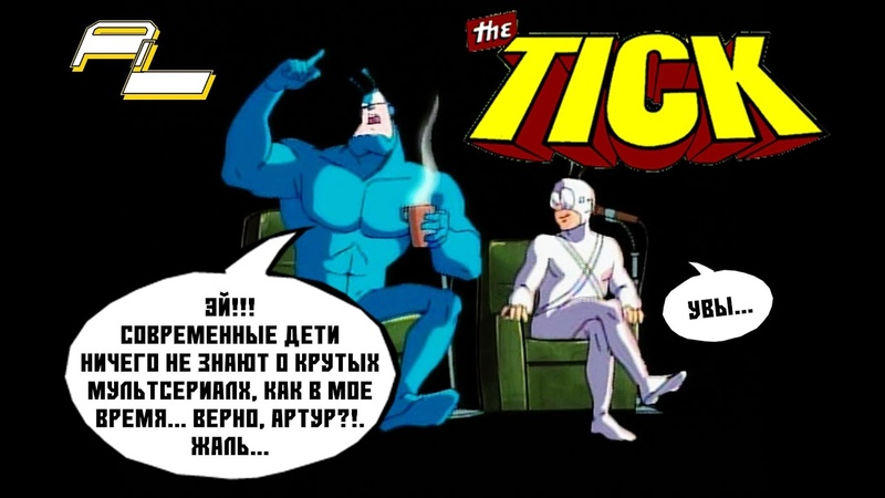 The Tick Тик герой 1994 СИЛА ЕСТЬ И ЮМОР БУДЕТ