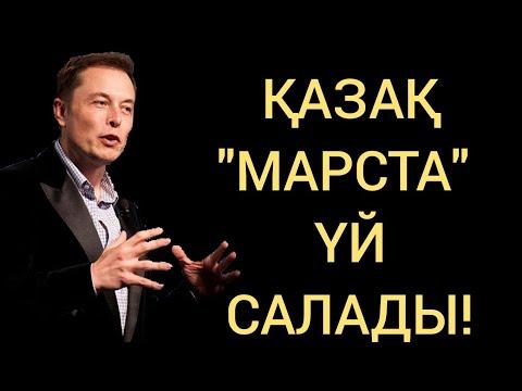 ҚАЗАҚ ЖІГІТ МАРСТА ҮЙ САЛМАҚ!