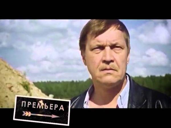 Белая стрела Возмездие 2015 трейлер