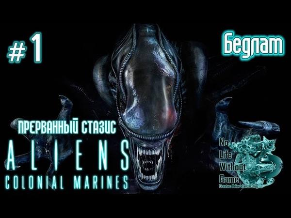 Aliens Colonial Marines Прерванный стазис 1 Бедлам Прохождение на русском Без комментариев