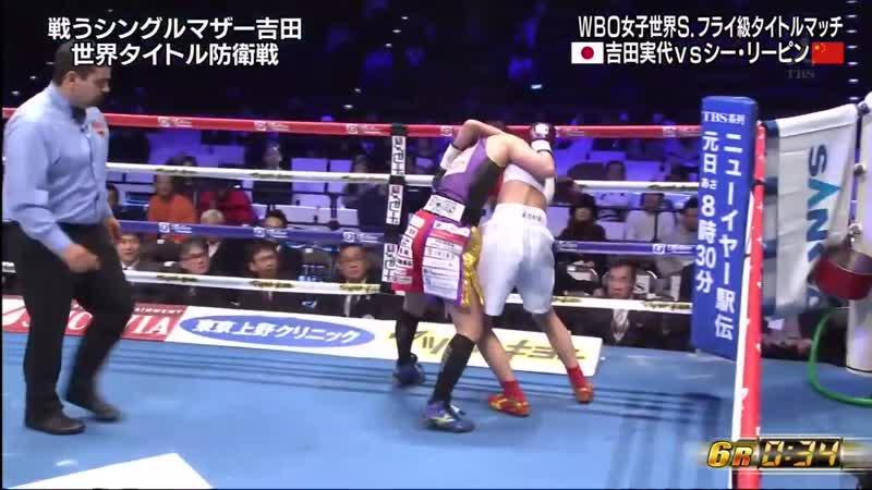 Miyo Yoshida vs Li Ping Shi