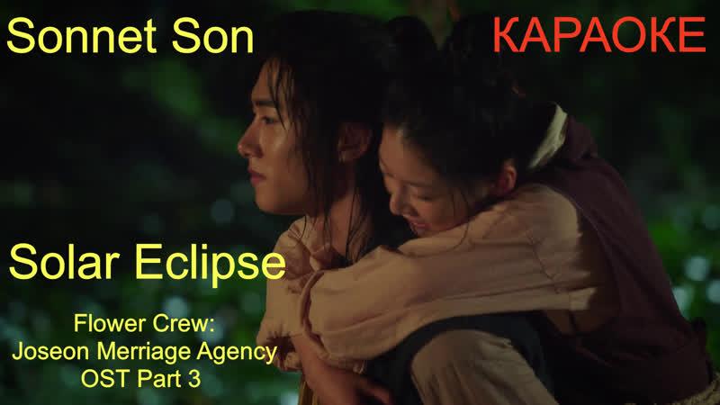 [Rus sub] Sonnet Son - Solar Eclipse (Flower Crew Joseon Marriage Agency OST Part 3)
