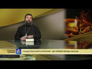Протоиерей Андрей Ткачёв. Рождественский сочельник- «До первой звезды нельзя»