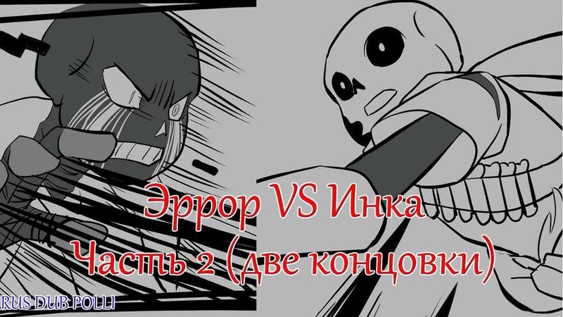 Эррор против Инка Часть 2 мини 2 концовки Rus Dub Polli
