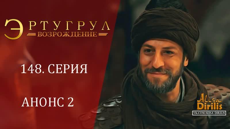 Эртугрул 148 серия 2 ой анонс на русском Озвучка turok1990