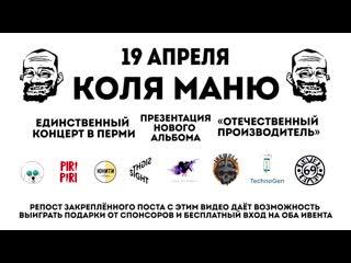 Коля Маню | 19 апреля в Перми