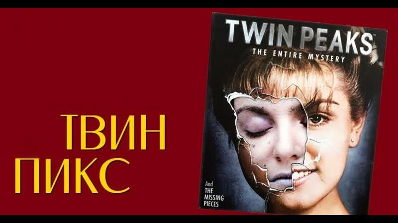 Тёплые ламповые вечера с Твин Пиксом 2 СЕЗОН 13 16 СЕРИЯ
