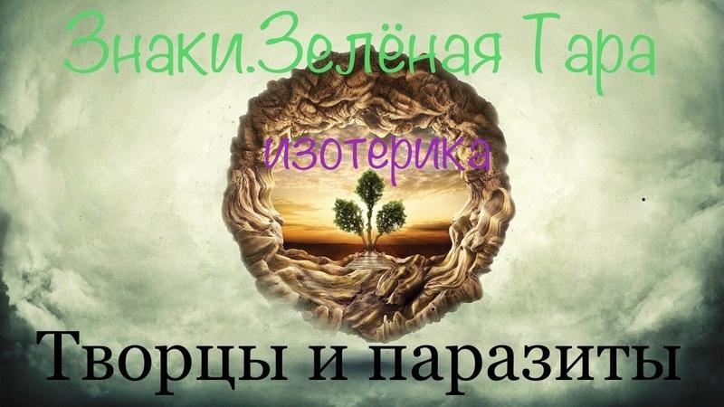 Знаки Зелёная Тара Изотерика Истоки русофобии Творцы и Паразиты 20 07 2019