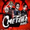 17.10 | СМЕТАНА band | Чебоксары | SK BAR