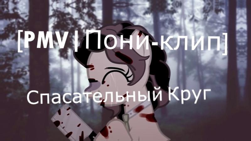 [PMV|Пони-клип]Спасательный Круг
