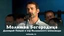 Молитва Богородице Дмитрий Певцов и хор Валаамского монастыря