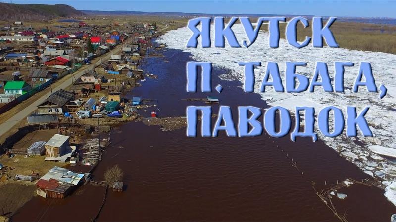 Якутск п Табага паводок река Лена