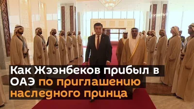 Как Жээнбеков прибыл в ОАЭ по приглашению наследного принца