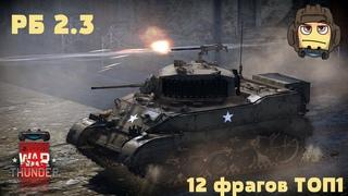WarThunder PS4Pro - M5A1 Stuart 12 фрагов ТОП1 ( РБ 2.3 )