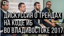 Код ИБ 2017 Владивосток Вводная дискуссия Тренды ИБ