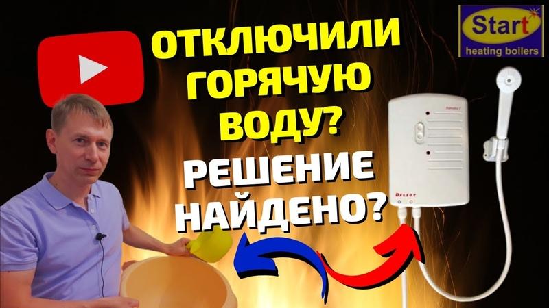 Как выбрать проточный водонагреватель по мощности