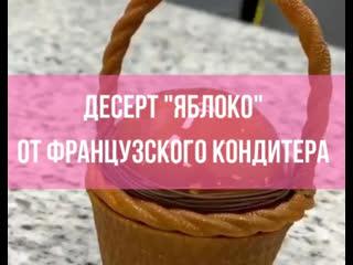 Десерт Яблоко от французского кондитера Amaury Guichon | Больше рецептов в группе Десертомания