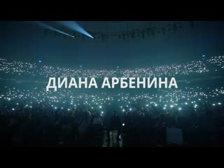 #крокусlive teaser диана арбенина. акустика. 8/07/2019