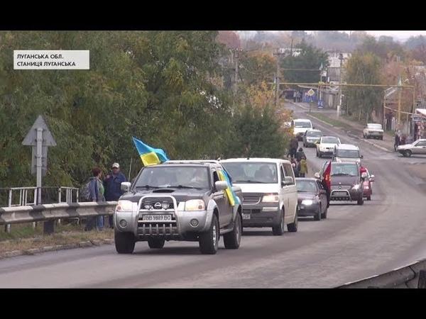 Автопробіг проти розведення військ влаштували в Станиці Луганській