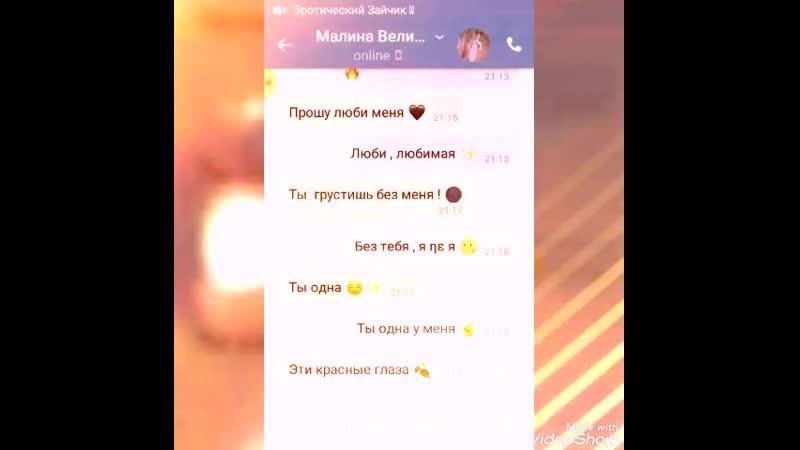 Малина Хабина