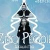 Zero People   27 января   Томск