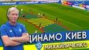 Как играет Динамо Киев под руководством Михайличенко Тактический разбор