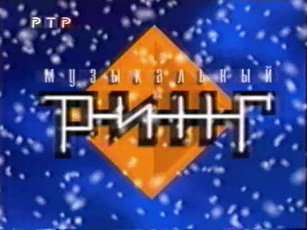 Музыкальный ринг РТР 22 12 1999 Звёзды Большого театра и Звёзды Марининского театра