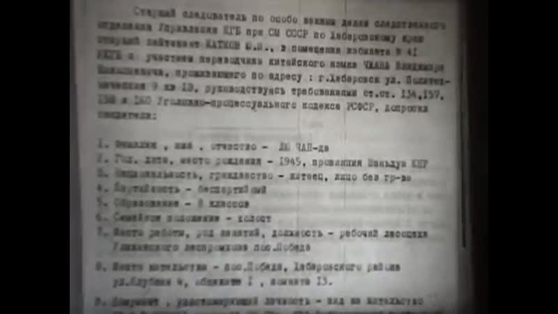 Визитеры с черного хода 1982 китайский шпионаж III 360p