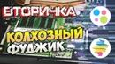 Колхозный Фуджик Вторичка