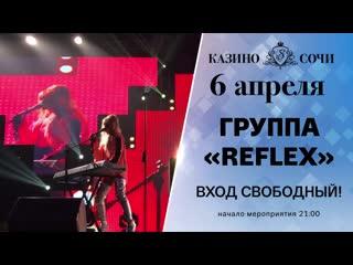 Концерт групп Reflex. 6 апреля