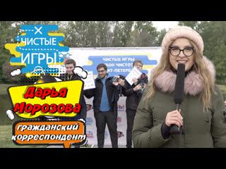 Дарья Морозова  гражданский корреспондент. Репортаж с Чистых Игр в Санкт-Петербурге (2019)